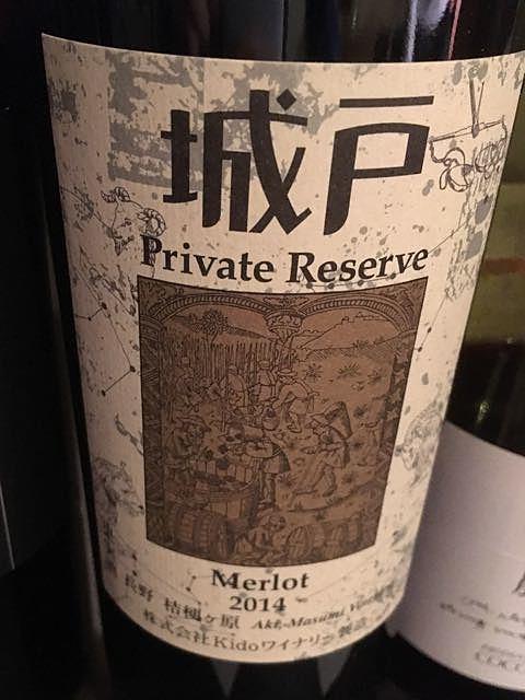 城戸ワイナリー Private Reserve Merlot