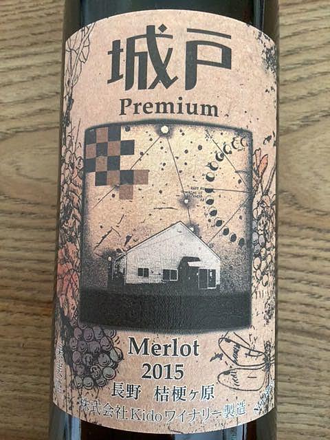城戸ワイナリー Premium Merlot