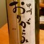 塩山洋酒醸造 甲州おりがらみ(2014)