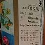 四恩醸造 夏の陽(2015)