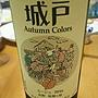 城戸ワイナリー Autumn Colors ルージュ(2016)