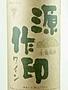 源作印ワイン 白