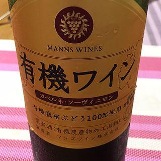 マンズワイン 有機ワイン カベルネ・ソーヴィニヨン