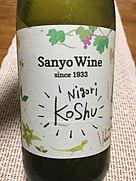 Sanyo Wine にごり甲州