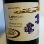 丹波ワイン 京都産 Saperavi Sparkling(2014)