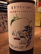 東京ワイン 国分寺産キャンベルアーリー(2017)