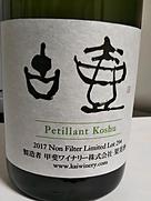 甲斐ワイナリー 古壺 Petillant Koshu(2017)