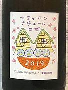 ドメーヌ・ナカジマ(2019)