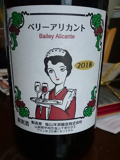 塩山洋酒醸造 ベリーアリカント