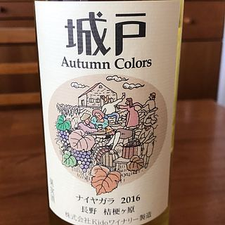 城戸ワイナリー Autumn Colors ナイヤガラ