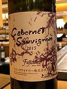 フジッコワイナリー Fujiclair Cabernet Sauvignon(2015)