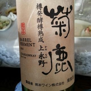 菊鹿 Chardonnay 樽発酵樽熟成 上永野