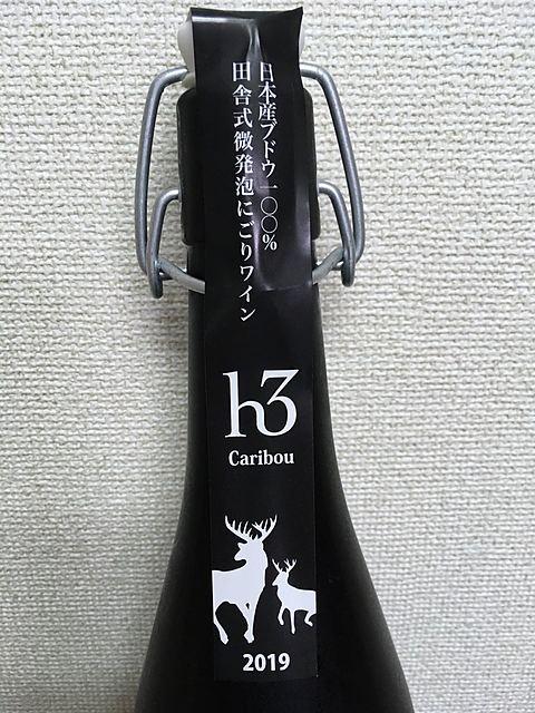 ヒトミワイナリー h3 田舎式微発泡にごりワイン白 Caribou (Lot1)
