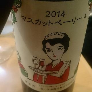 塩山洋酒醸造 マスカットベーリーA (大正ロマン ベーリーA 復刻版)