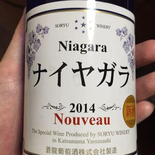 蒼龍葡萄酒 ナイヤガラ Nouveau
