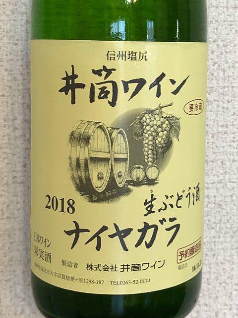 井筒ワイン 生ぶどう酒 ナイヤガラ