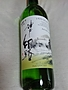 Kobe Wine 神戸印路 シナノリースリング(2015)