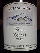 ヴォータノ・ワイン ケルナー
