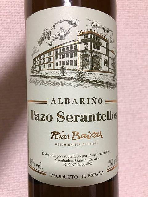 Pazo Serantellos Albariño(パゾ・セランテリョス アルバリーニョ)