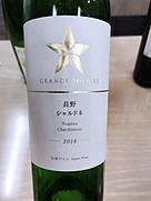 Grande Polaire 長野 Chardonnay(2018)