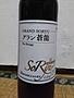 蒼龍葡萄酒 グラン蒼龍 Vin Rouge