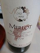 能登ワイン メルロー(2016)