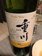 塩山洋酒醸造(2018)
