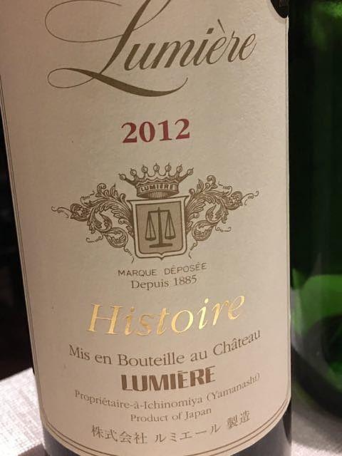 Lumière Histoire Rouge 2012(ルミエール イストワール ルージュ)