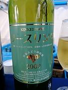 Kinkei Wine リースリング