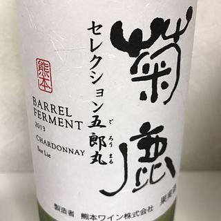 菊鹿 Chardonnay セレクション五郎丸