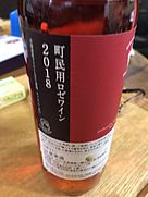 十勝ワイン 町民用ロゼワイン(2018)