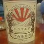 河内葡萄酒 デラウェア(2015)