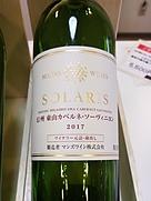 マンズワイン Solaris 信州 東山 カベルネ・ソーヴィニヨン(2017)