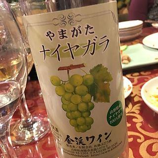 やまがた ナイアガラ 金渓ワイン