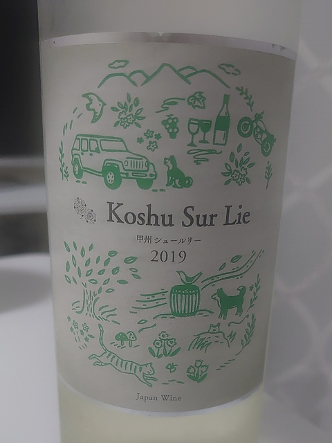 了美 Vineyard & Winery Koshu Sur Lie(りょうみ 甲州 シュールリー)
