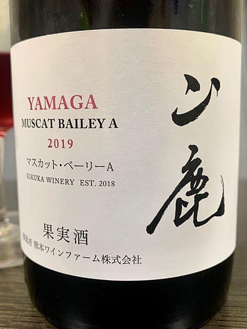 熊本ワインファーム 山鹿 Yamaga Muscat Bailey A