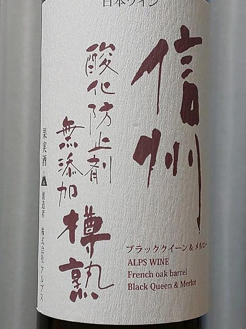 アルプスワイン 信州 酸化防止剤無添加樽熟 赤