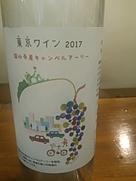 東京ワイン 国分寺産キャンベルアーリー
