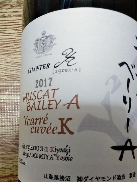 ダイヤモンド酒造 Chanter Y.A ますかっとべーりーA Ycarré Cuveé K