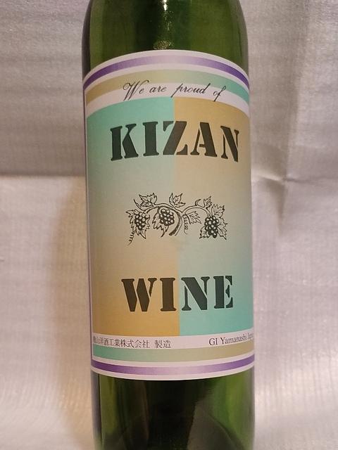 Kizan Wine 白(キザン・ワイン)