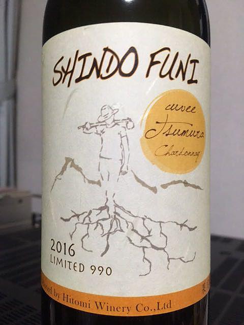 ヒトミワイナリー ShindoFuni Cuvée Tsumura Chardonnay