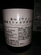 安心院ワイン 樽抜きシャルドネ(2018)
