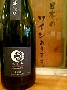 丹波ワイン てぐみ Chardonnay(2018)