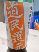 北海道限定 道民還元 赤 甘口