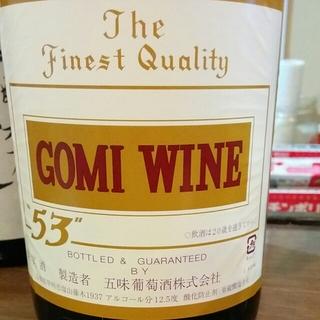 五味葡萄酒 Gomi Wine 白