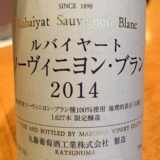 丸藤葡萄酒 ルバイヤート ソーヴィニヨン・ブラン