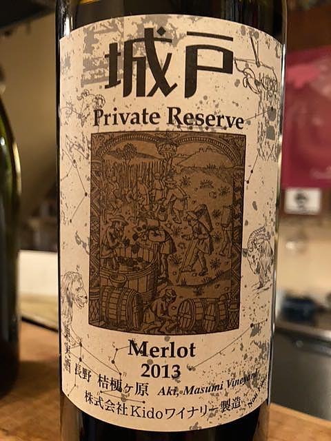 城戸ワイナリー Private Reserve Merlot(プライベート・リザーブ メルロ)
