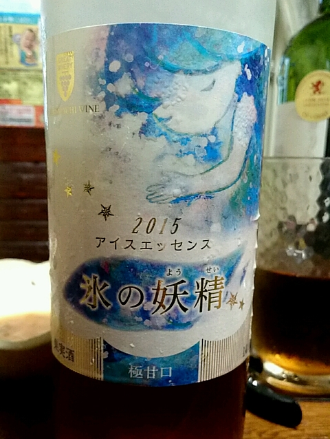 Asahimachi Wine アイスエッセンス 氷の妖精 白