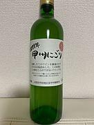 シャトー酒折ワイナリー 甲州にごり 甲府地区(2019)