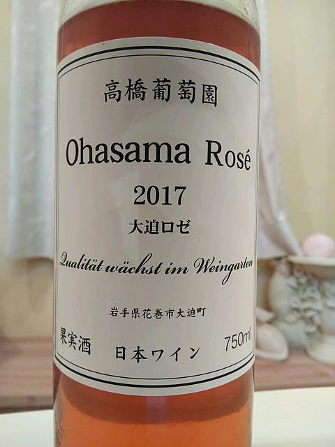 高橋葡萄園 Ohasama Rosé